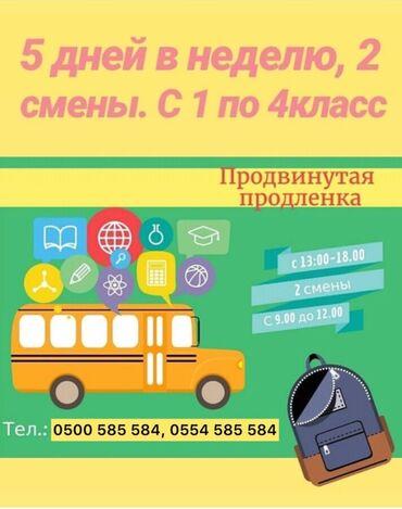 репетиторы бишкек in Кыргызстан | ОБРАЗОВАНИЕ, НАУКА: Репетитор | | Подготовка к экзаменам