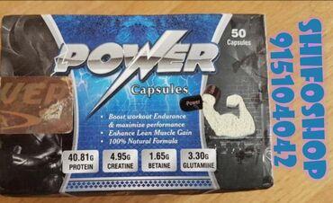 Power - барои гирифтани масса