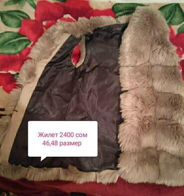 куртка в Кыргызстан: Жилет, куртка койноктор арзан баада сатылат.Жапжаны боюнча