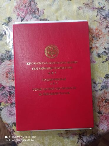 купить грузовой спринтер бишкек в Кыргызстан: 4 соток, Для бизнеса, Возможен обмен, Красная книга, Тех паспорт