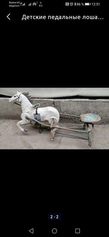 Детские электрокары - Кыргызстан: Детские педальные лошадки СССР продаю. Состояние на фото.С сидением