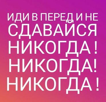 """В коммерческую организацию ,,Темп"""" в Бишкек"""