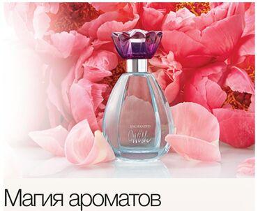Парфюмерия - Кок-Ой: Свежий аромат Wish