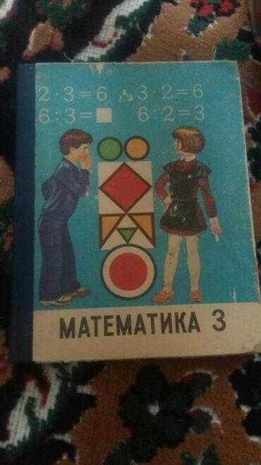 Учебник по математике 3 класс кыргызча г. Балыкчы