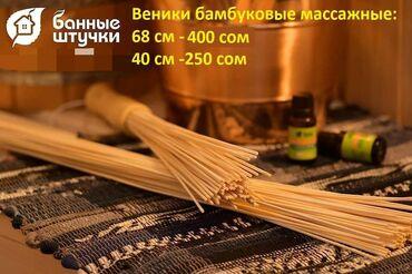 массажер бишкек in Кыргызстан   ДРУГОЕ: Веник бамбуковый, массажный! Массажеры, для тела для головы, для спин