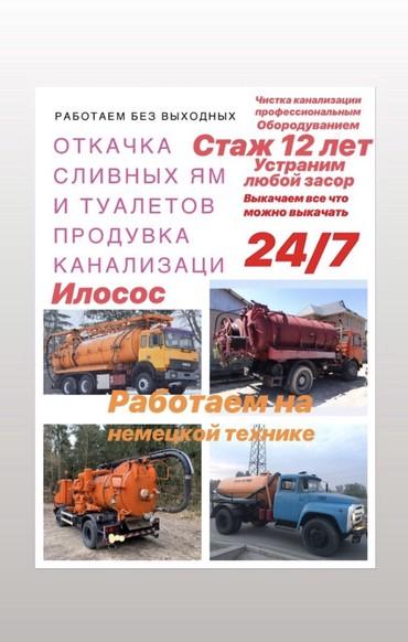 услуги зил в Кыргызстан: Откачка септиков и туалетов  Канализация чистка  продувка канализации