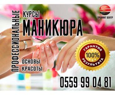 единственные в бишкеке профессиональные курсы маникюра от сертифициров в Бишкек
