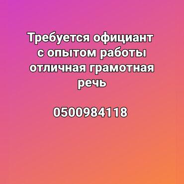 парни бишкек in Кыргызстан | ДРУГИЕ УСЛУГИ: Официант. С опытом. Сменный график
