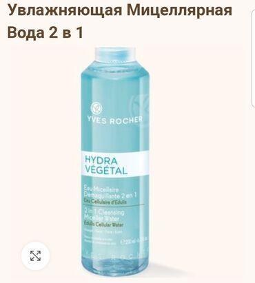 Мицеллярная вода от Ив Роше, новая, цена 450 сом