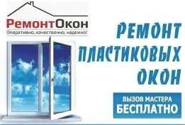 Реставрация пластиковых окон и дверей в Бишкек