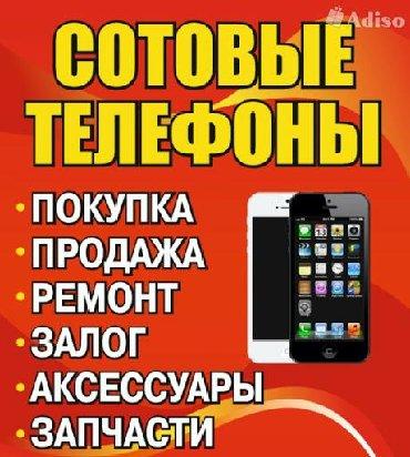 xiaomi-redmi-3-market в Кыргызстан: Скупка Телефонов Redmi Samsung Iphone Xiaomi Mi