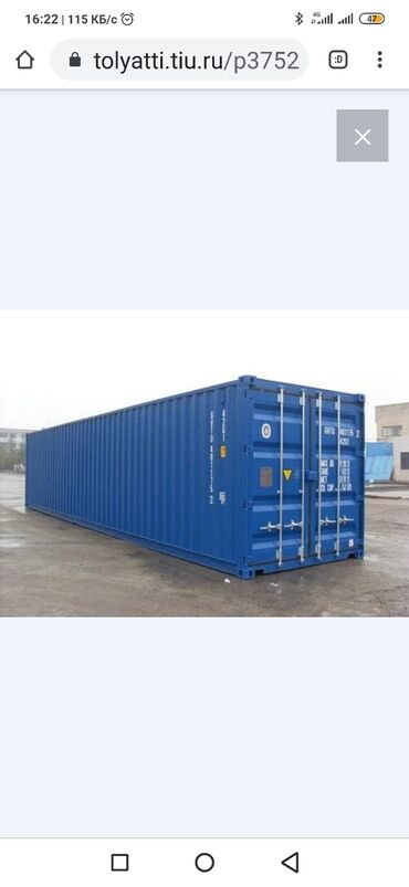 Куплю контейнер морской 20 - 40 тоник в хорошем состоянии в рассрочку