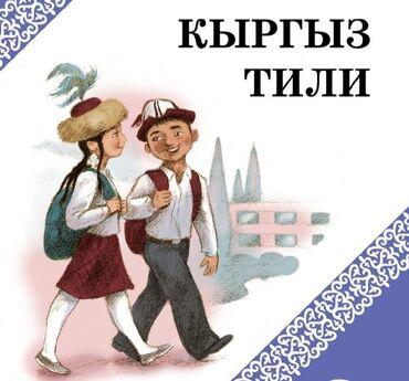 Репетитор кыргызского языка для детей со стажем. Научу вашего ребёнка