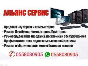телевизор сони с подставкой в Кыргызстан: Ремонт | Телевизоры | С гарантией