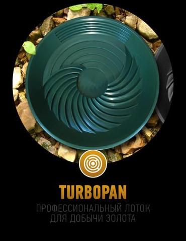 TURBOPAN - это профессиональный лоток для промывки золота. TURBOPAN бы