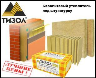Базальтовые утеплители (минеральная вата) марки Тизол для утепления