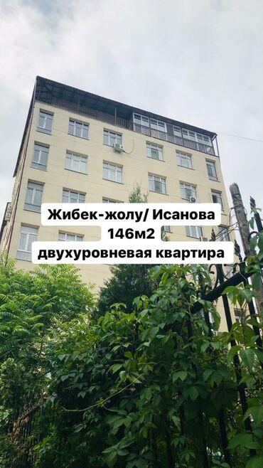 портативные колонки 7 1 в Кыргызстан: Продается квартира: 4 комнаты, 146 кв. м