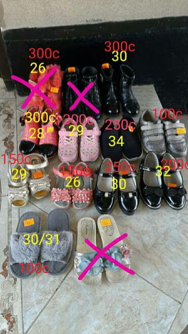 обувь для чихуахуа в Кыргызстан: Детская обувь