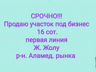 прозрачный шифер цена бишкек в Кыргызстан: 16 соток, Для бизнеса, Риэлтор, Красная книга