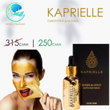 Сыворотка для лица KaprielleИдеальная сыворотка для лица, созданная