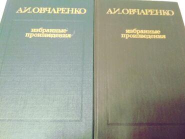 А. И. Овчаренко Избранные произведения. Издательство Москва 1986 год