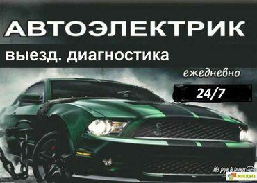 ремонт двигателей любой сложности в Кыргызстан: Электрика | Профилактика систем автомобиля