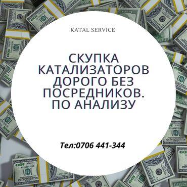 Автозапчасти и аксессуары - Кыргызстан: Скупка катализатора катализатор, катализатор бишкек,скупка