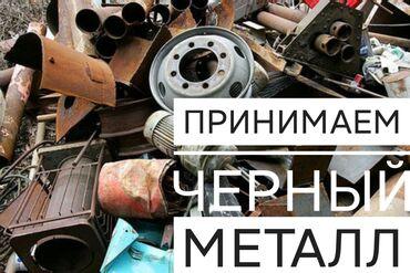 металлолом бишкек in Кыргызстан | ГРУЗОВЫЕ ПЕРЕВОЗКИ: Услуга вывоза металлолома предлагаем продать металлолом с услугой
