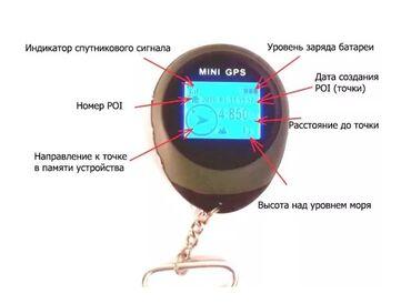 gps навигатор для туризма в Кыргызстан: Брелок навигатор GPS для рыбалки, охоты, туризма является удобным