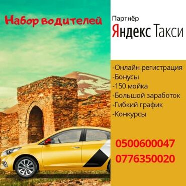 """Офис яндекс такси - Кыргызстан: Официальный партнёр Яндекс  Регистрация в таксопарк """"Этно Такси"""" -Онла"""