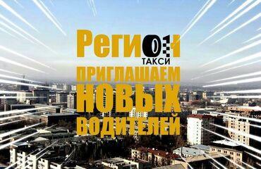 Приглашаем Водителей в Регион Такси с личным авто.  Подключаем к зака