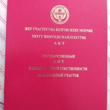 работа в бишкеке 13 лет в Кыргызстан: 16 соток, Для строительства, Срочная продажа, Красная книга, Договор купли-продажи