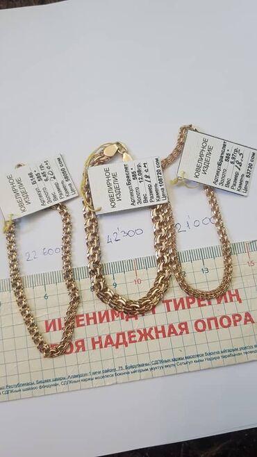 Цепочку и браслет - Кыргызстан: Золото!!! Браслеты золотые 585 пр. Лучший подарок и вклад! Золото