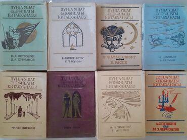 dunya kartasi - Azərbaycan: Dünya Uşaq Ədəbiyyatı Kitabxanası 3 AZN Kitablar işlənmiş olsa da tam
