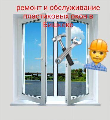 Окна   Установка, Изготовление, Регулировка