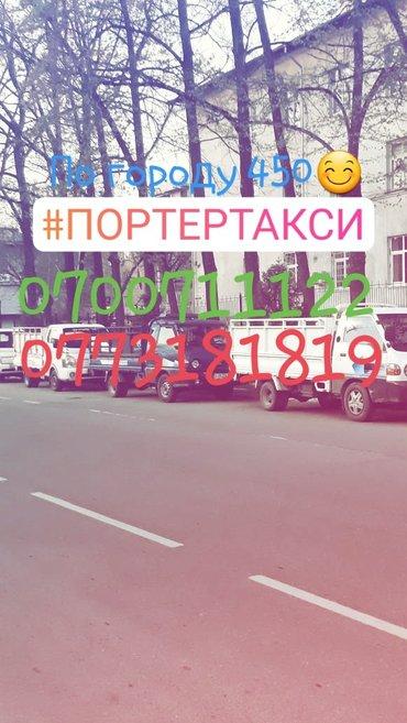 Портер такси по городу 450с/ч вывоз мусора от 1000с.👍 в Бишкек