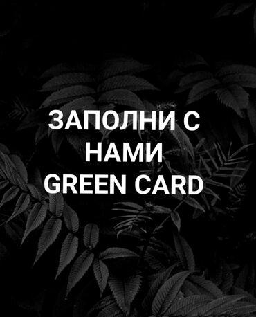green card dv lottery 2018 в Кыргызстан: Хочешь в Америку?Тогда заполни GREEN CARD и получи гражданство! Успей