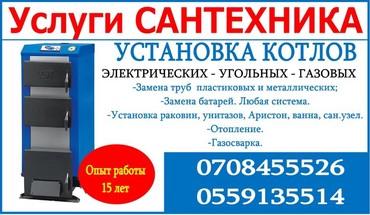 сантехник делаем в Кыргызстан: САНТЕХНИК,ГАЗАСВАРКА, делаем отопление, установка,катлы замена