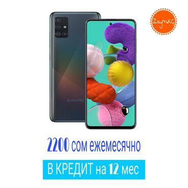 Новый Samsung A51 128 ГБ Черный