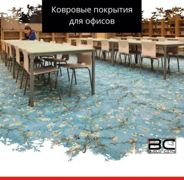 ковровые плитки в Кыргызстан: Ковролин