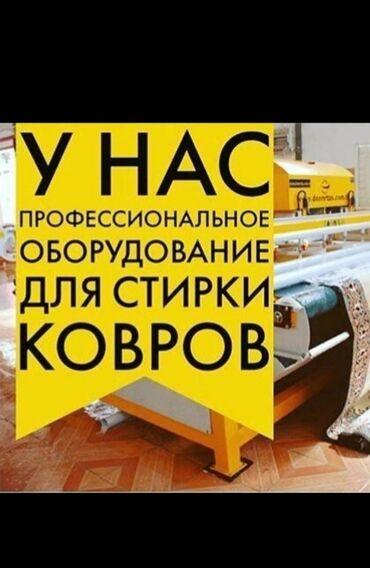 пледы бишкек in Кыргызстан | ДРУГИЕ ТОВАРЫ ДЛЯ ДОМА: Стирка ковров заберём доставим бесплатно Стирка ковров. мойка ковров