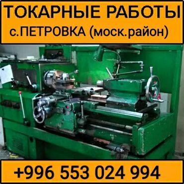 Ремонт и строительство - Беловодское: ТОКАРНОЕ ДЕЛО, изготовление различных деталей.НЕ БИШКЕКМестоположение