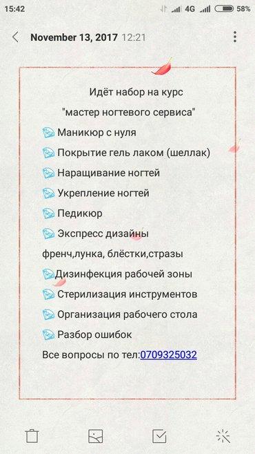 Освойте новую профессию по привлекательной цене 💕В курс входит💎 М в Бишкек