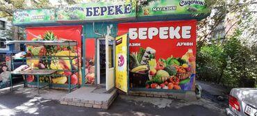 продам продуктовый магазин in Кыргызстан   МАГАЗИНЫ: 28 кв. м, С мебелью
