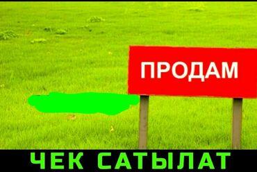 завод кирпичный в Кыргызстан: Продам 8 соток Для бизнеса от собственника