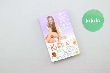 """Спорт и хобби - Украина: Книга """"Книга женской красоты и здоровья"""" Жаки Рипли    Палітурка: твер"""