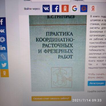 Спорт и хобби - Маевка: Куплю книги координатно-расточных станков