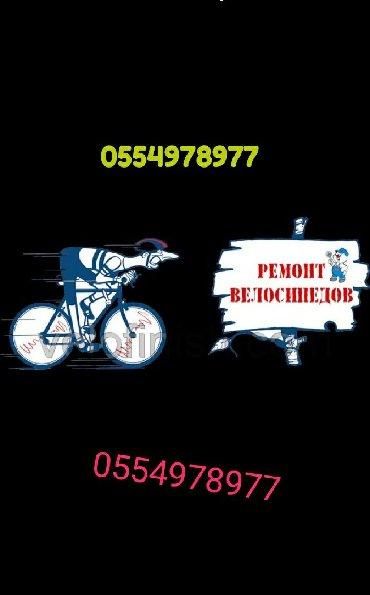 Качественный ремонт велосипедов: настройка, протяжка, замена