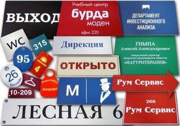 ТАБЛИЧКИ НА ЗАКАЗ. в Кок-Ой