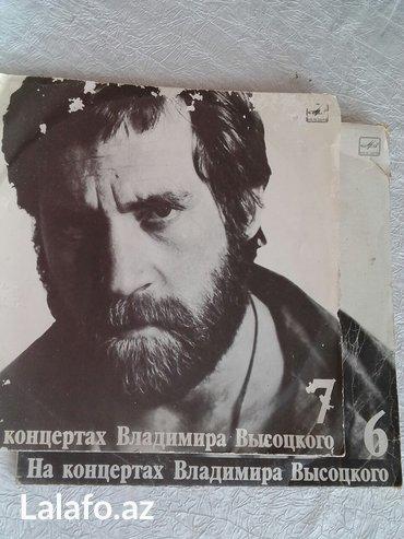 Bakı şəhərində Владимир Высоцкий пластинки запись 1971г и 1977г